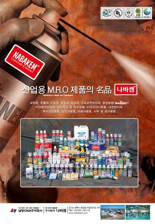 2012년 8월(39면), 7월호(37면) 공구사랑 잡지광고 썸네일